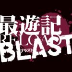 TVアニメ「最遊記RELOAD BLAST」 ©峰倉かずや・一迅社/最遊記RB PROJECT