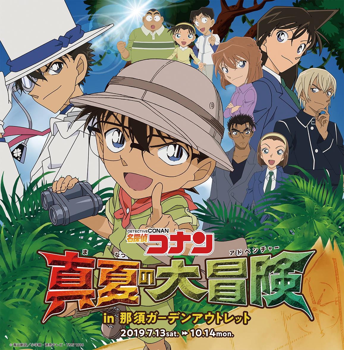名探偵コナン 真夏の大冒険(アドベンチャー)in 那須ガーデンアウトレット1