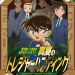 名探偵コナン 真夏の大冒険(アドベンチャー)in 那須ガーデンアウトレット3