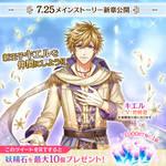 キエル役・宮崎遊のコメントも!『夢王国と眠れる100人の王子様』 新章公開を記念した先行キャンペーンを実施3