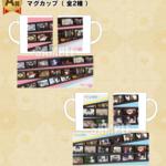 「かくりよの宿飯コレクション」2