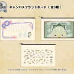 「かくりよの宿飯コレクション」3