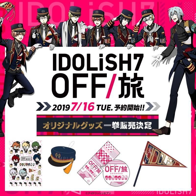 『IDOLiSH7 OFF/旅』 新アイテム登場! 写真