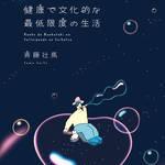 斉藤壮馬さんエッセイ本『健康で文化的な最低限度の生活』書影