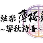 『薄桜鬼』オーケストラコンサートに三木眞一郎&桑島法子が登壇!
