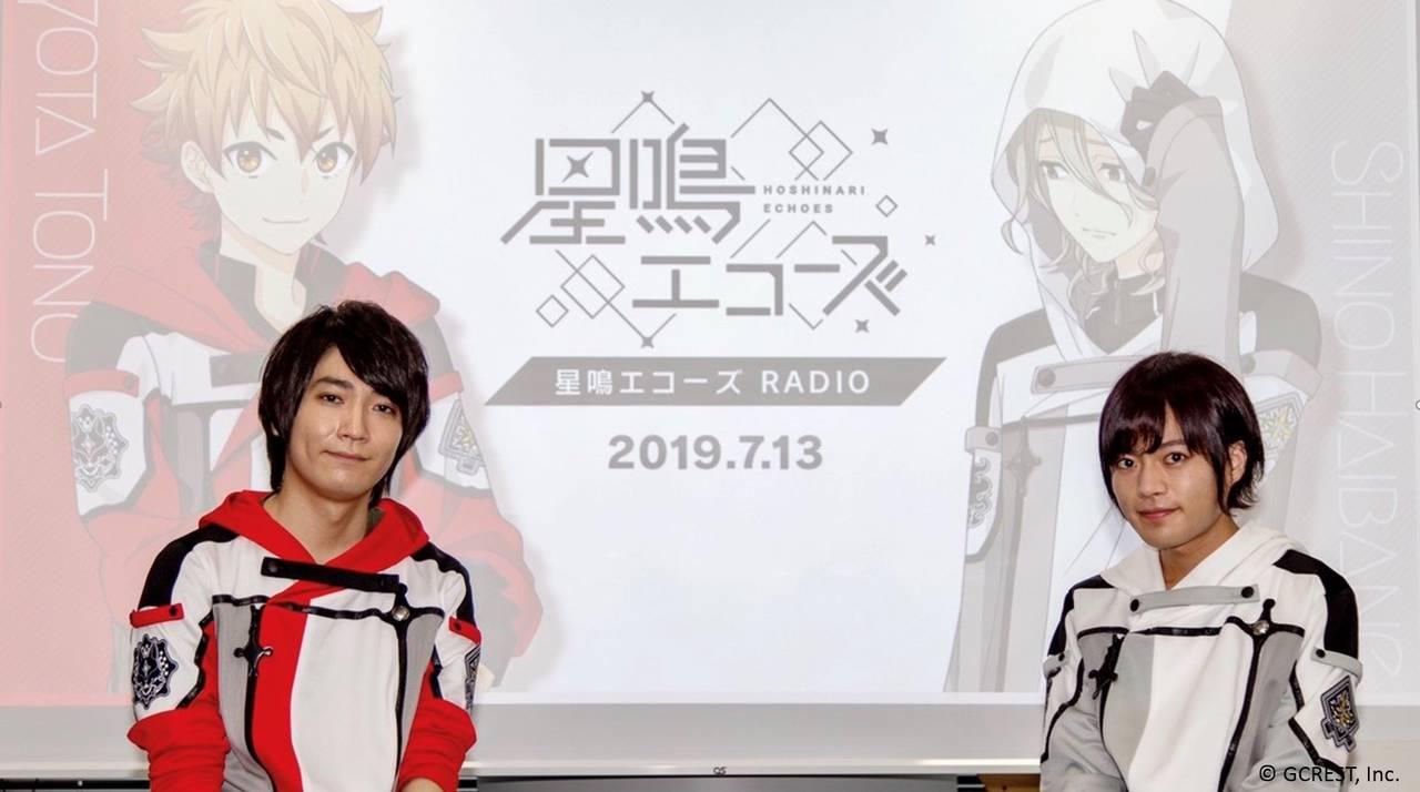坂泰斗&堀江瞬が出演♪ 『星鳴エコーズ』WEBラジオ初の公開録音