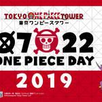 7月22日は「ワンピースの日」!今年も2日間にかけて「東京ワンピースタワー」でスペシャルイベントを開催!
