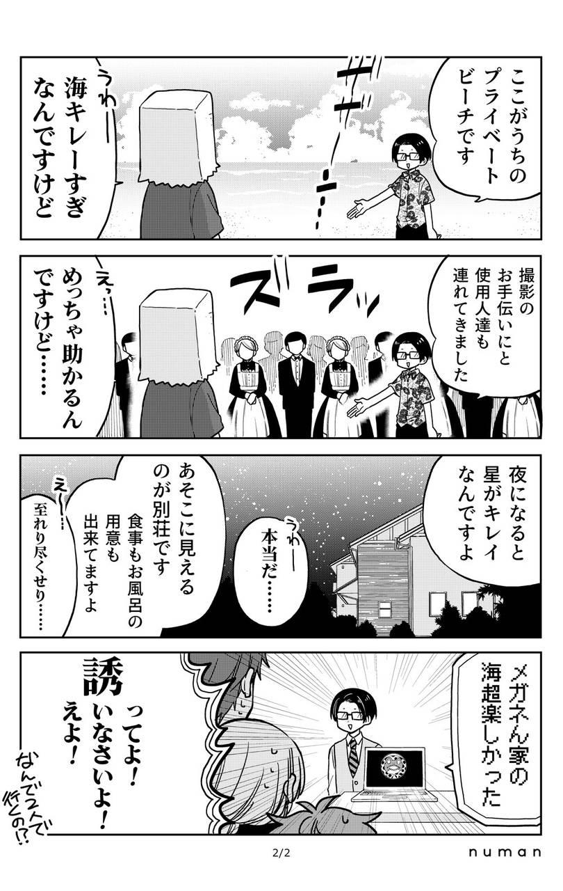 イケメン編集部員5人の日常コメディーマンガ『毎日が沼!』|第35沼『真夏の一夜の夢!?』(2/2)