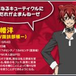 "Hiroshi Inaba in ""Cuticle Detective Inaba"""
