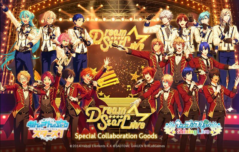 「あんスタ」×「うたプリ」夢のコラボが現実に!「Dream Star Live」限定グッズ発売