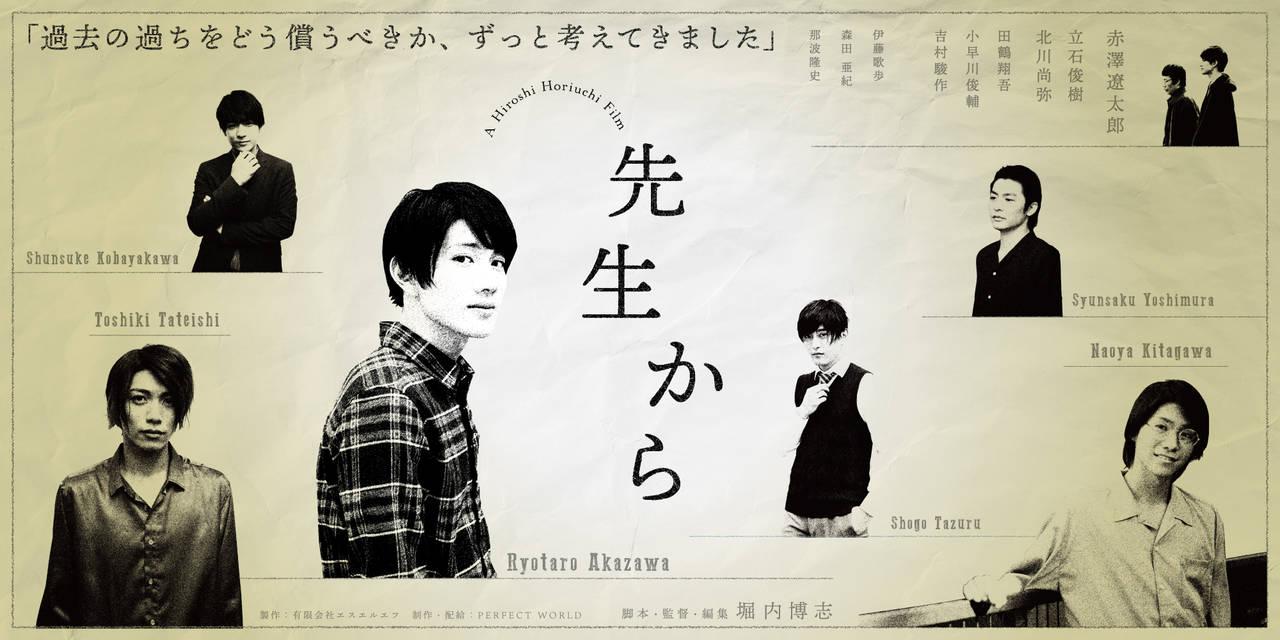 赤澤遼太郎・北川尚弥・立石俊樹らが出演!映画「先生から」10月4日(金)より全国順次ロードショー2