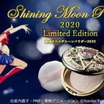 美少女戦士セーラームーン限定コスメ『ミラクルロマンス シャイニングムーンパウダー 2020 Limited Edition』写真1