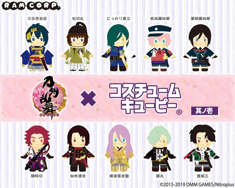 『刀剣乱舞-ONLINE-×コスチュームキューピー 其ノ壱』が10月19日より順次発売! 画像1
