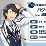 ツン気味なフォロー担当 バジール(CV:増田俊樹)
