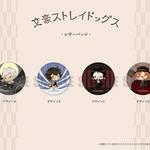 『文豪ストレイドッグス』描き起こしのレザーバッジ、ストローマーカーなどが新発売!2