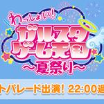 「わっしょい!ガルスタゲーム天国~夏祭り~」に『パレパレ』が出演!