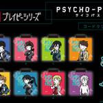 『PSYCHO-PASS サイコパス』プレイピーシリーズ2
