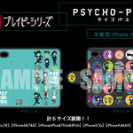 『PSYCHO-PASS サイコパス』プレイピーシリーズ3