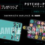 『PSYCHO-PASS サイコパス』プレイピーシリーズ4