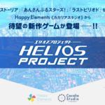 『あんスタ!』のHappy Elementsが新作アプリを予告!『HELIOS Project』ティザーサイト公開