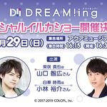 DREAM!ing スペシャルコラボイルカショー