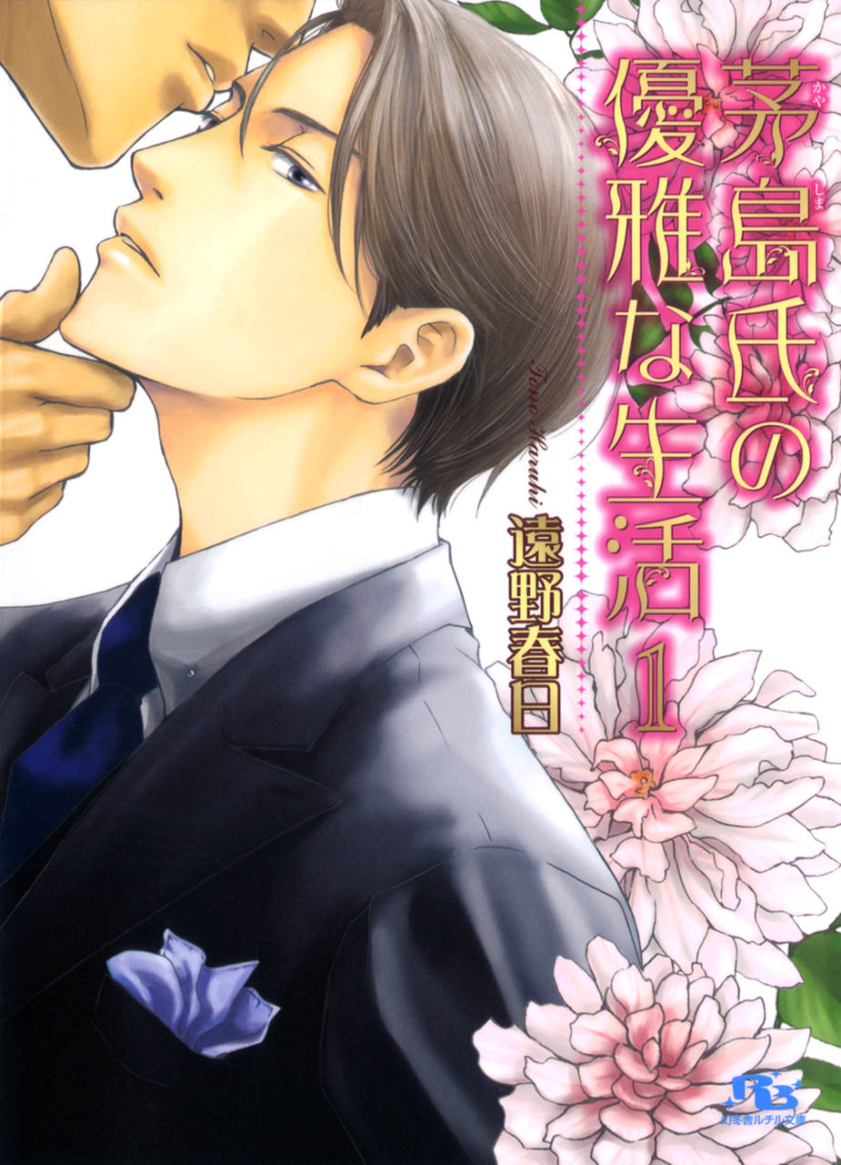 10位:茅島氏の優雅な生活