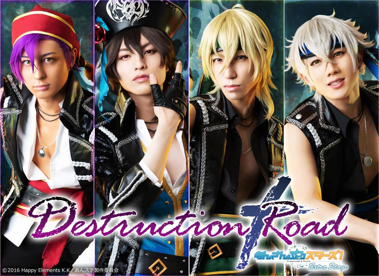 『あんさんぶるスターズ!エクストラ・ステージ』~Destruction × Road~大千秋楽ライブビューイング
