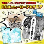 BOXのヒーローアカデミア