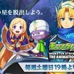 モンストアニメ「ノア 方舟の救世主」写真1