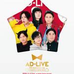 「AD-LIVE 10th Anniversary stage~とてもスケジュールがあいました~」