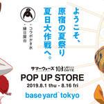 『サマーウォーズ』公開10周年記念POP UPイベント「夏日大作戦」1