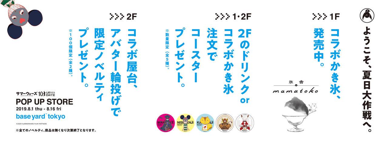 『サマーウォーズ』公開10周年記念POP UPイベント「夏日大作戦」2