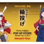 『サマーウォーズ』公開10周年記念POP UPイベント「夏日大作戦」5