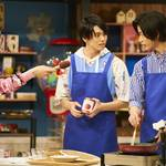 黒羽麻璃央、和田雅成ら『テレビ演劇 サクセス荘』第4回 写真4