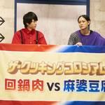 黒羽麻璃央、和田雅成ら『テレビ演劇 サクセス荘』第4回 写真9
