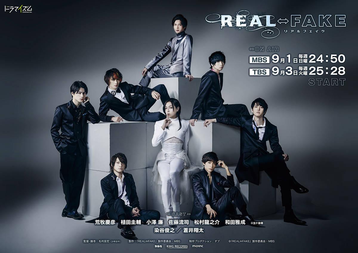 【後編】『REAL⇔FAKE』記者会見レポート写真2
