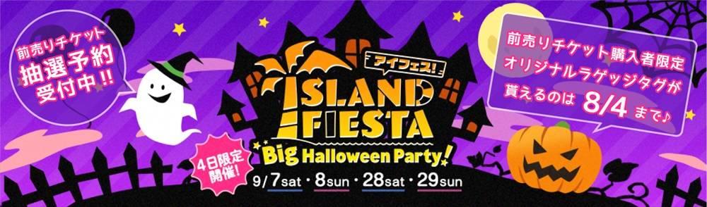 「アイランドフェスタ Big  Halloween Party」画像1