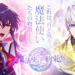 coly×都志見文太×ファンタジー『魔法使いの約束』
