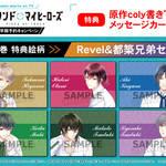 アニメイト早期特典メッセージカード(Revel都築セット)