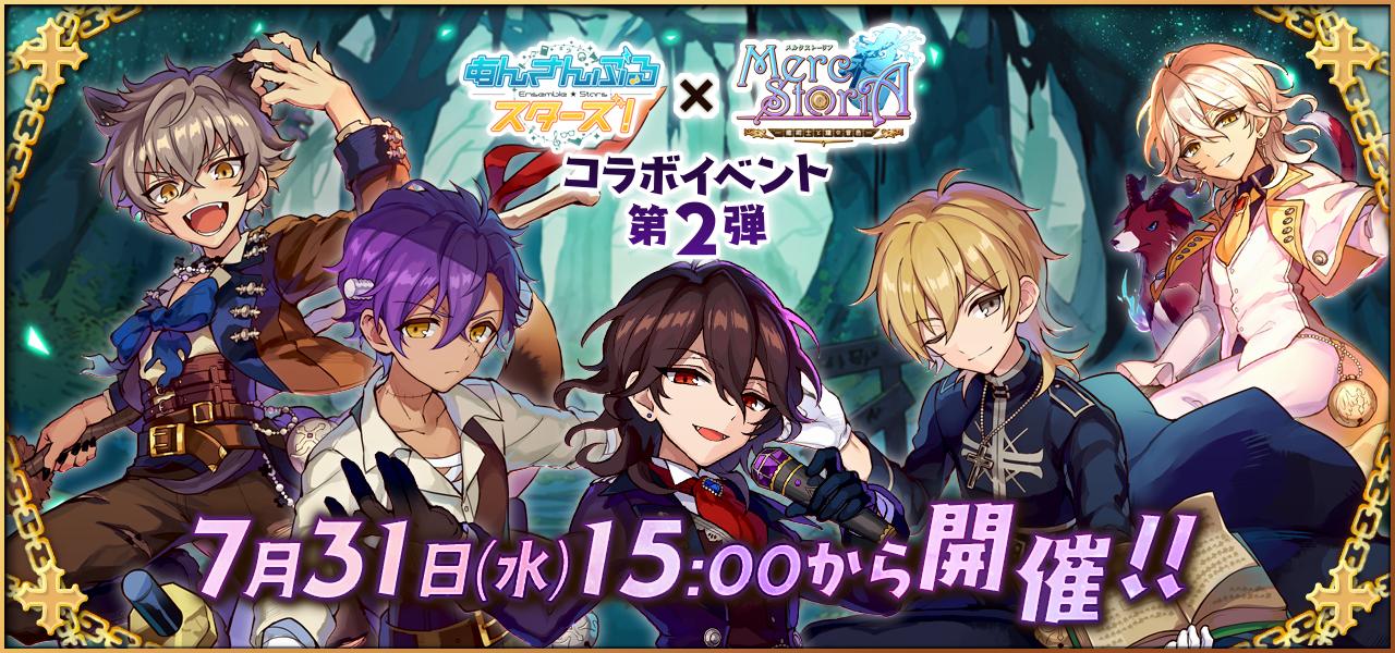 『あんスタ』×『メルクストーリア』のコラボ第2弾、7月31日より開催!