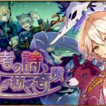 『あんスタ』×『メルクストーリア』のコラボ第2弾、7月31日より開催!2