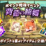 『あんスタ』×『メルクストーリア』のコラボ第2弾、7月31日より開催!3