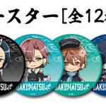 『BAKUMATSU』×プリンセスカフェ3