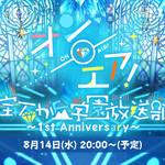 「オンエア!宝石が丘学園放送部〜1st Anniversary〜 」