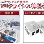 『BAKUMATSU』×プリンセスカフェ6