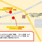 『BAKUMATSU』×プリンセスカフェ7