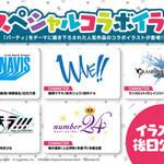 『アニメイトガールズフェスティバル2019』画像3