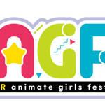 『アニメイトガールズフェスティバル2019』画像5