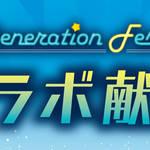 『アニメイトガールズフェスティバル2019』画像6