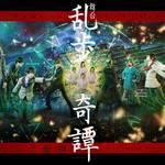 舞台『乱歩奇譚 Game of Laplace ~怪人二十面相~』
